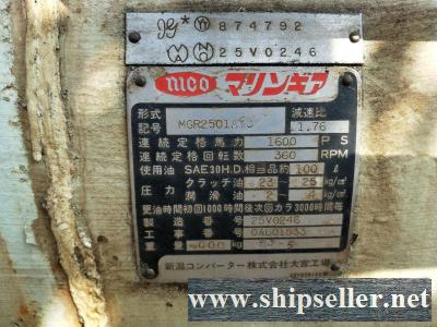2 x  NIIGATA MGR2501AVC USED  GEARBOX FOR SALE